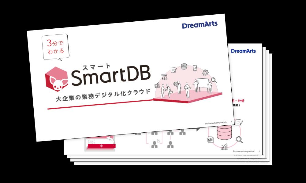 3分でわかる「smartdb」