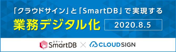オンラインセミナー「クラウドサイン」と「smartdb」で実現する業務デジタル化