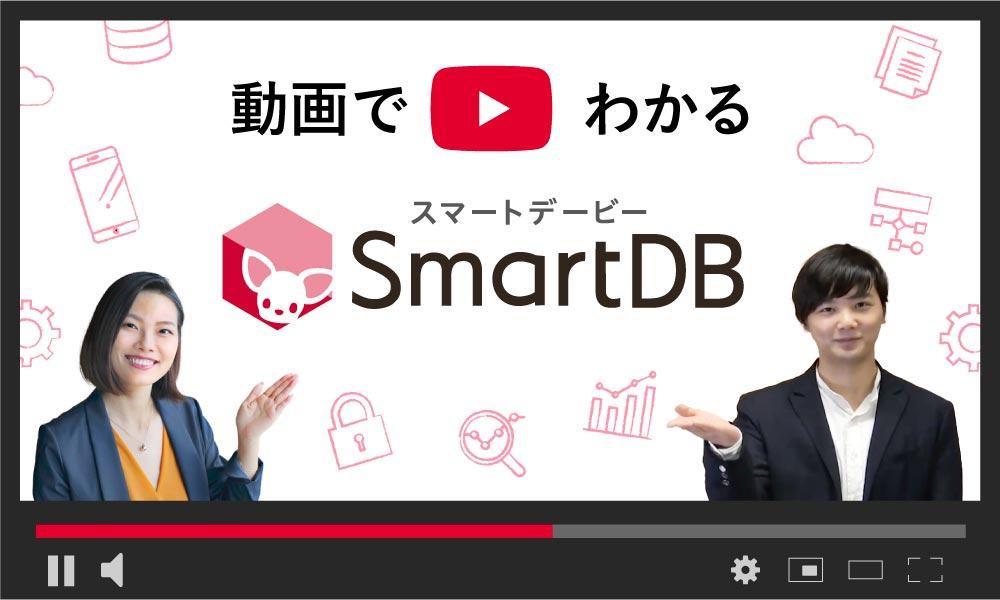 SmartDBご紹介動画